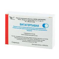 Витагерпавак лиофилизат для приготовления р-ра в/к фл 0,3мл N 5