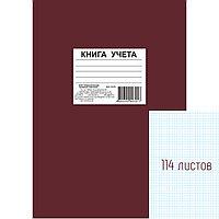 Книга учета в твердой обложке А4, 114 листов, в клетку