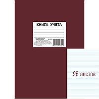 Книга учета в твердой обложке А4, 96 листов, в линию