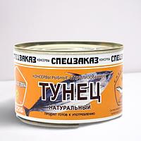 Тунец натуральный Спецзаказ 250гр. ключ 1/48, шт