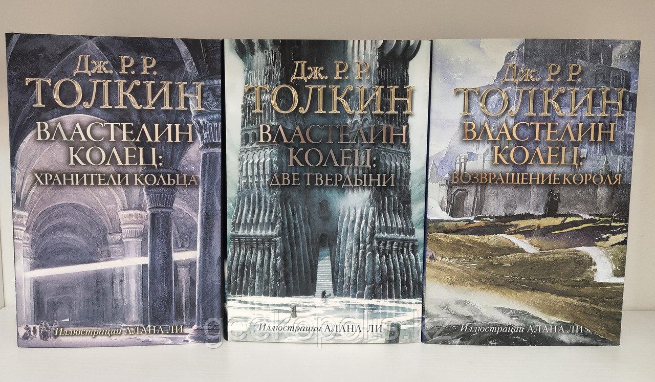 """Комплект из трех книг серии """"Властелин Колец"""", Джон Толкин, Твердый переплет - фото 1"""