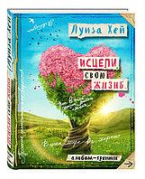 Книга «Исцели свою жизнь: Творческий альбом-тренинг (новое оформление)», Луиза Хей, Твердый переплет