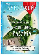 Книга «Вдохновляющее исцеление разума», Луиза Хей, Мягкий переплет