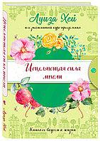 Книга «Исцеляющая сила мысли (подарочное оформление)», Луиза Хей, Твердый переплет
