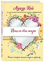 Книга «Исцели свою жизнь (Подарочное оформление)», Луиза Хей, Твердый переплет