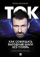 Книга «Ток. Как совершать выгодные шаги без потерь», Игорь Рыбаков, Твердый переплет