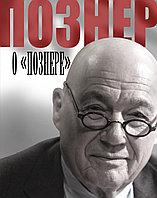 Книга «Познер о Познере», Владимир Познер, Твердый переплет