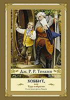 Книга «Хоббит, или туда и обратно (новое оформление)», Джон Толкин, Твердый переплет