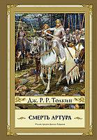 Книга «Смерть Артура», Джон Толкин, Твердый переплет