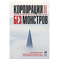 Лапшин Е.: Корпорация без монстров. Инновационный ситуативный менеджмент для собственников и СЕО