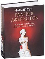 Хук Ф.: Галерея аферистов. История искусства и тех, кто его продает