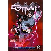 Кинг Т.: Вселенная DC. Rebirth. Бэтмен. Книга 8. Кошмары Темного Рыцаря
