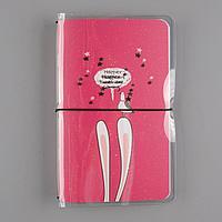 "Записная книжка, Be Smart, 108х175 мм, 32 л., пластик. Коллекция ""Bunny"""