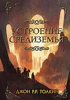 Книга «Устроение Средиземья», Джон Толкин, Твердый переплет
