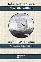 Книга «Сильмариллион», Джон Толкин, Твердый переплет