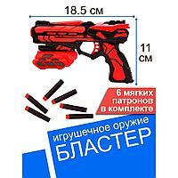 Raytheon Phantom: Игрушечное оружие Бластер со стрелами/ игрушка автомат пистолет/ для мальчика