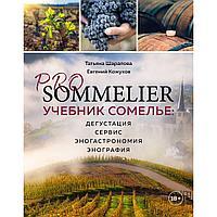 Шарапова Т. А.: PRO SOMMELIER. Учебник сомелье: дегустация, сервис, эногастромия, энография