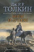 Книга «Берен и Лутиэн (с илл. Алана Ли)», Джон Толкин, Твердый переплет