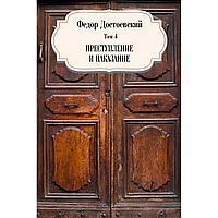 Достоевский Ф. М.: Преступление и наказание. Том 4