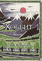 Книга «Хоббит», Джон Толкин, Твердый переплет