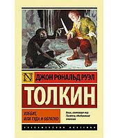 """Книга """"Хоббит или Туда и Обратно"""", Джон Толкин, Мягкий переплет"""