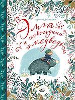 Джампалья К.: Элла и новогодний медведь