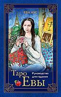 Аус Е.: Таро Евы (79 карт и руководство для гадания в подарочном оформлении)