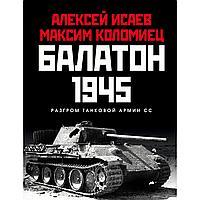Исаев А. В., Коломиец М. В.: Балатон 1945. Разгром танковой армии СС