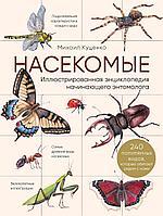 Куценко М.: Насекомые. Иллюстрированная энциклопедия начинающего энтомолога. 240 популярных видов, которые