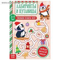 Книга «Лабиринты и путаницы» для детей 5-7 лет, 12 стр.