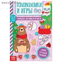 Активити-книга «Головоломки и игры» для детей 5-7 лет, 12 стр.