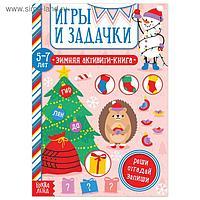 Активити-книга «Игры и задачки» для детей 5-7 лет, 12 стр.