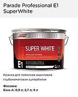 Краска для потолков Parade Professional E1 SuperWhite 9 литров ( Идеальный потолок )