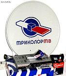 Спутниковый комплект Триколор ТВ , фото 2