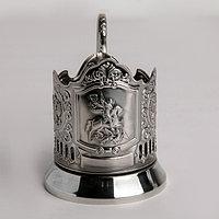 Подстаканник 'Георгий Победоносец', стакан d6,1 см, никелированный, с чернением