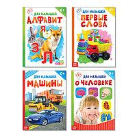 Книги картонные набор 'Для малышей' 3, 4 шт., 10 стр.