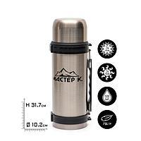 Термос туристический 'Мастер К' 1.5 л, телескопическая ручка, 1 кружка, 24 ч, 11х30 см