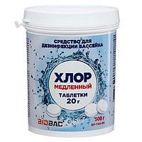 Средство для дезинфекции бассейна 'Хлор медленный', таблетки 20 гр, 500 гр