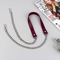 Ручка для сумки, с цепочками и карабинами, 120 x 1,8 см, цвет бордовый