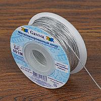 Шнур для плетения, металлизированный, d 1 мм, 45,7 ± 0,5 м, цвет серебряный