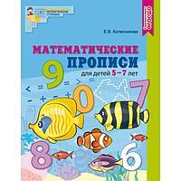 Математические прописи для детей 57 лет ФГОС ДО/ Колесникова Е.В.