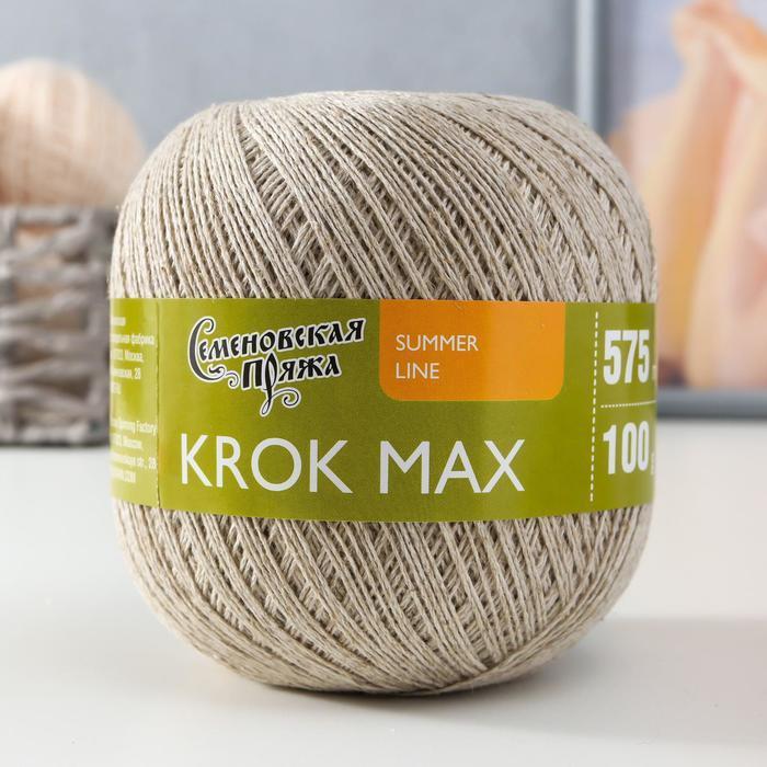 Пряжа KROK max (КРОК мах) 34 хлопок, 33 лен, 33 вискоза 575м/100гр суровый (25) (комплект из 2 шт.) - фото 1