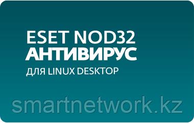 Eset NOD32 Антивирус для Linux Desktop - продление лицензии на 1 год на 3 ПК