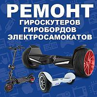 Ремонт гироскутеров и электросамокатов (Атырау)