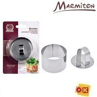 Форма для выкладки салатов и гарниров, с прессом, круглая, 8х4 см, MARMITON
