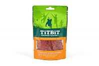 TitBit Строганина из мяса индейки для маленьких собак 50 г