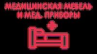 Медицинская мебель и медицинск...