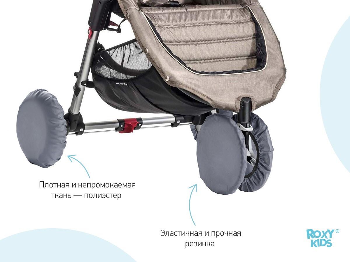 Чехлы на колеса прогулочной коляски, 4 шт. (цвет серый) - фото 4