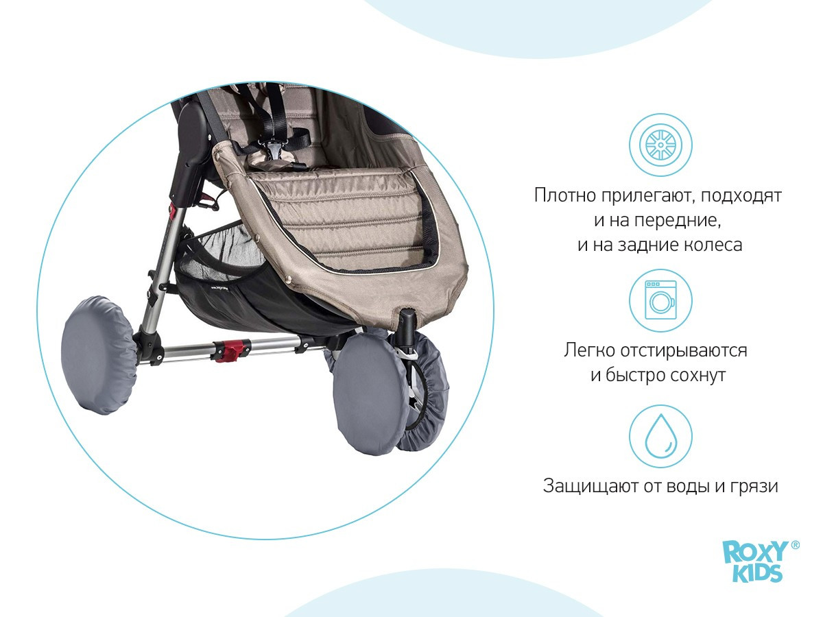 Чехлы на колеса прогулочной коляски, 4 шт. (цвет серый) - фото 5