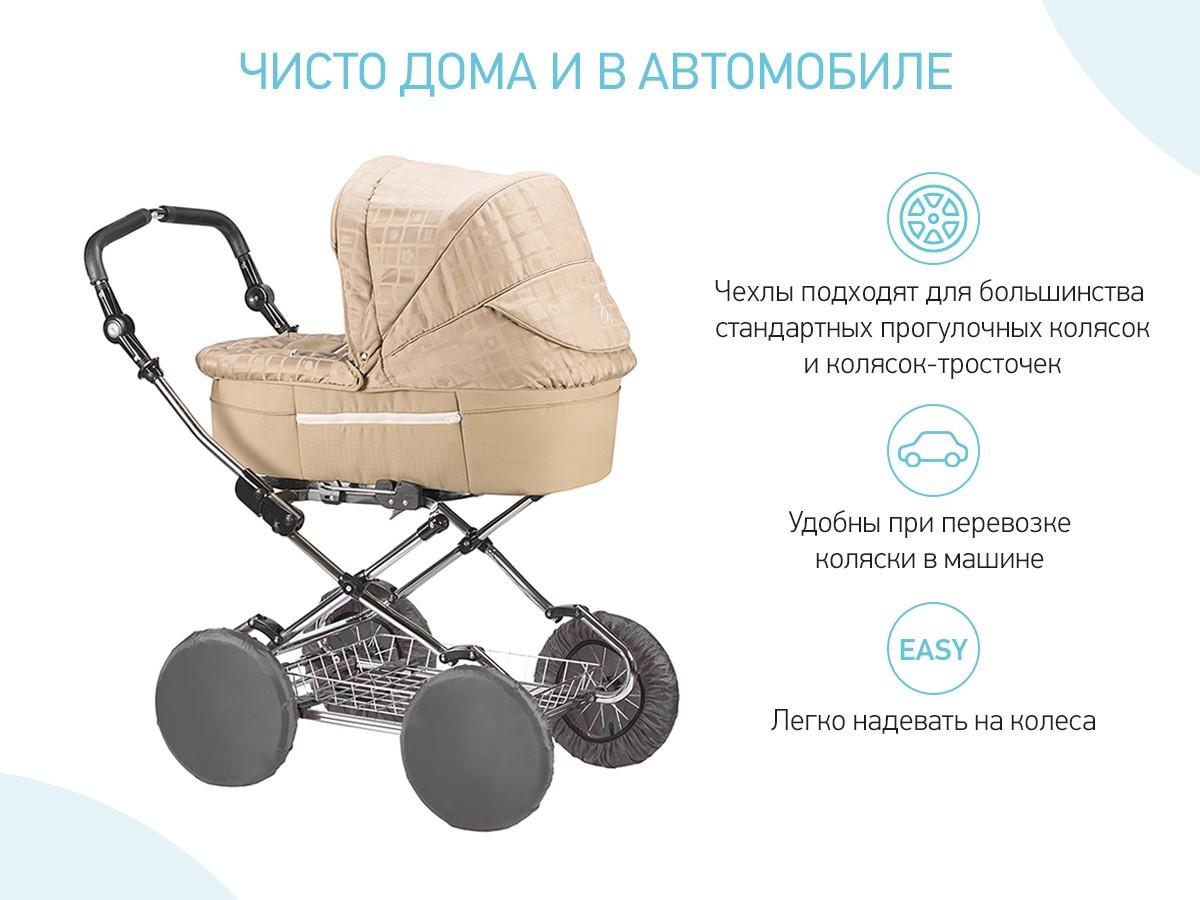 Чехлы на колеса прогулочной коляски, 4 шт. (цвет серый) - фото 6
